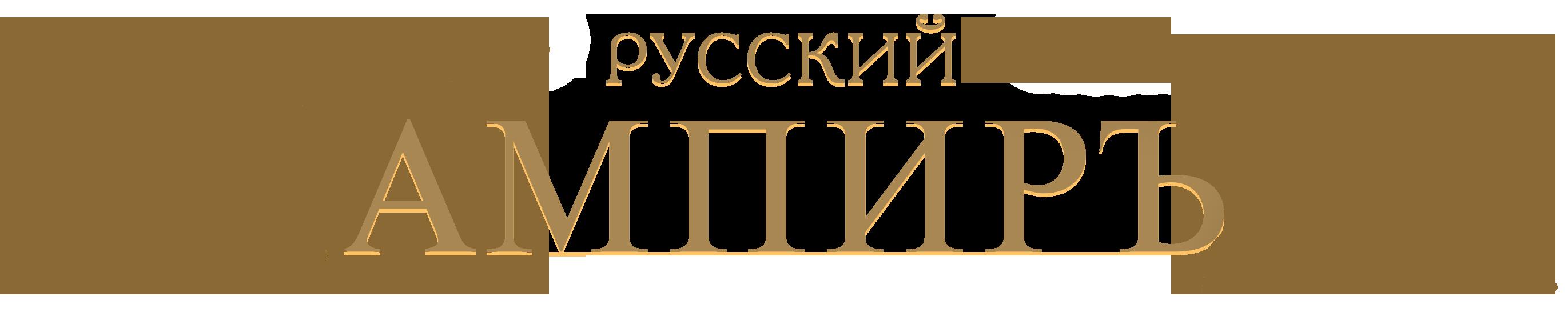 "Restaurant ""Russian Ampir"""