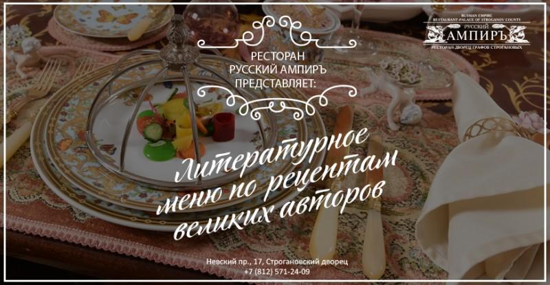 Literaturnoe menyu v restorane Russkiy Ampir