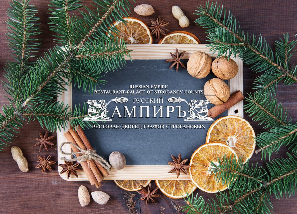 Rozhdestvenskoe menyu v restorane Russkiy Ampir, tsarskiy restoran v Stroganovskom dvortse